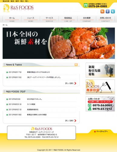 R&S FOODSトップページ